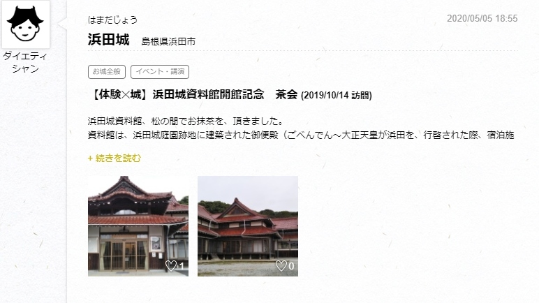 投稿、浜田城資料館開館記念
