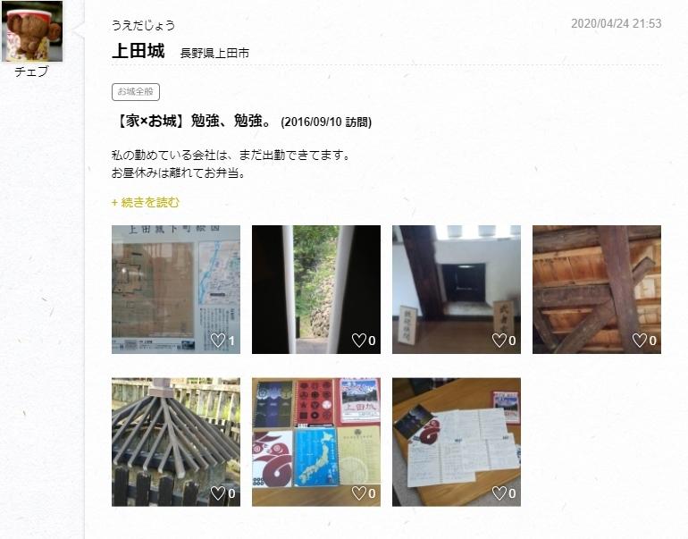 投稿、上田城