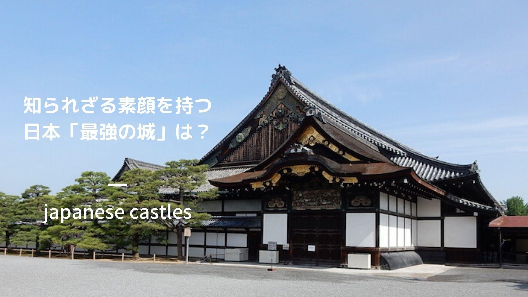 日本最強の城、NHK