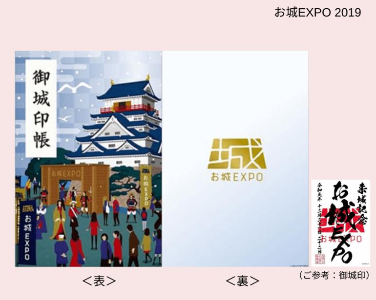 お城EXPO2019,御城印帳