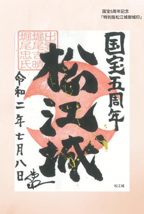 松江城,限定御城印