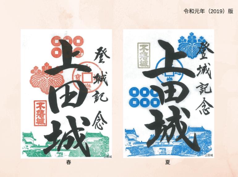 上田城,御城印,2019