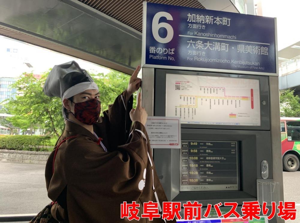 前田慶次、岐阜駅バス乗り場