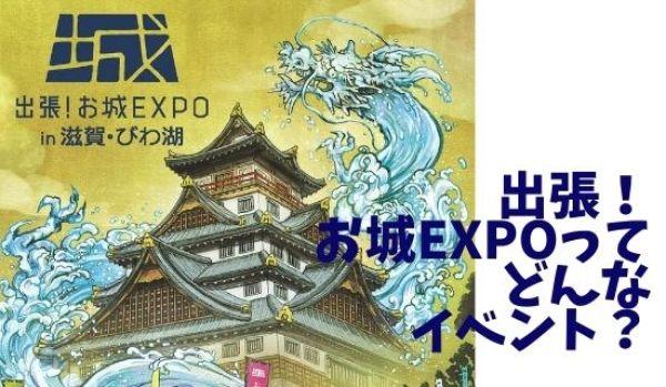 お城EXPO、出張!お城EXPOin滋賀・びわ湖