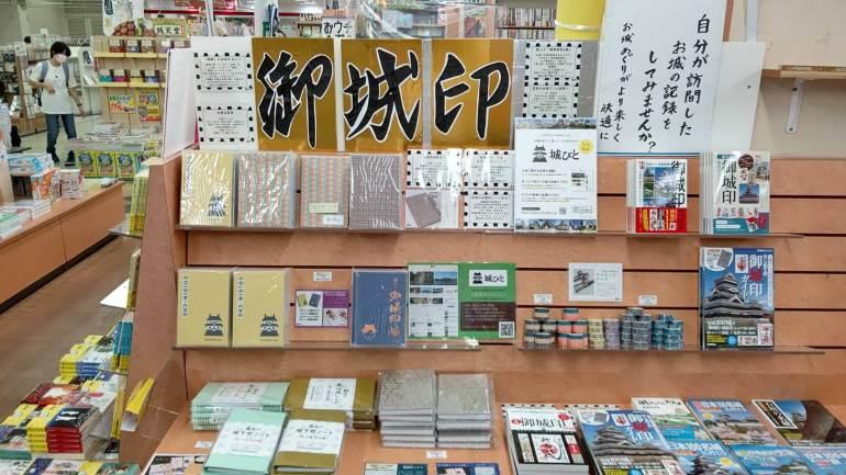 久美堂、小田急、書店、お城フェア