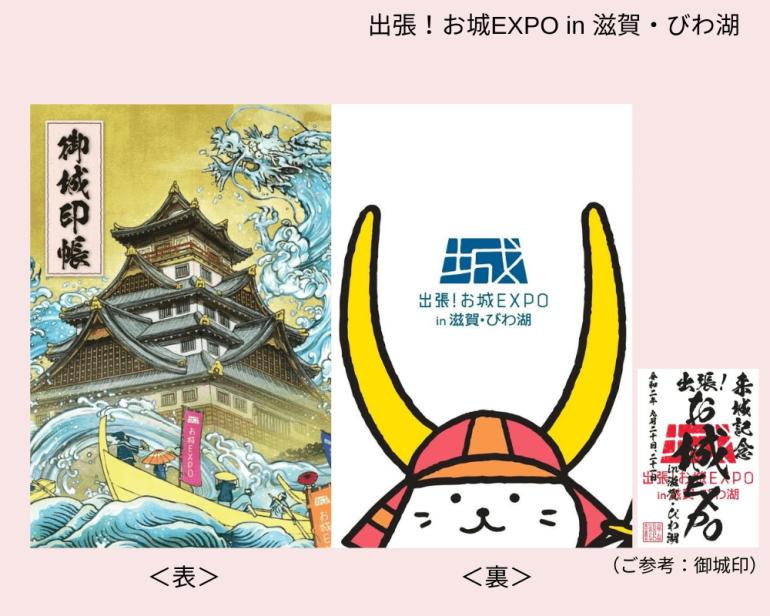 出張!お城EXPO in 滋賀びわ湖,御城印帳