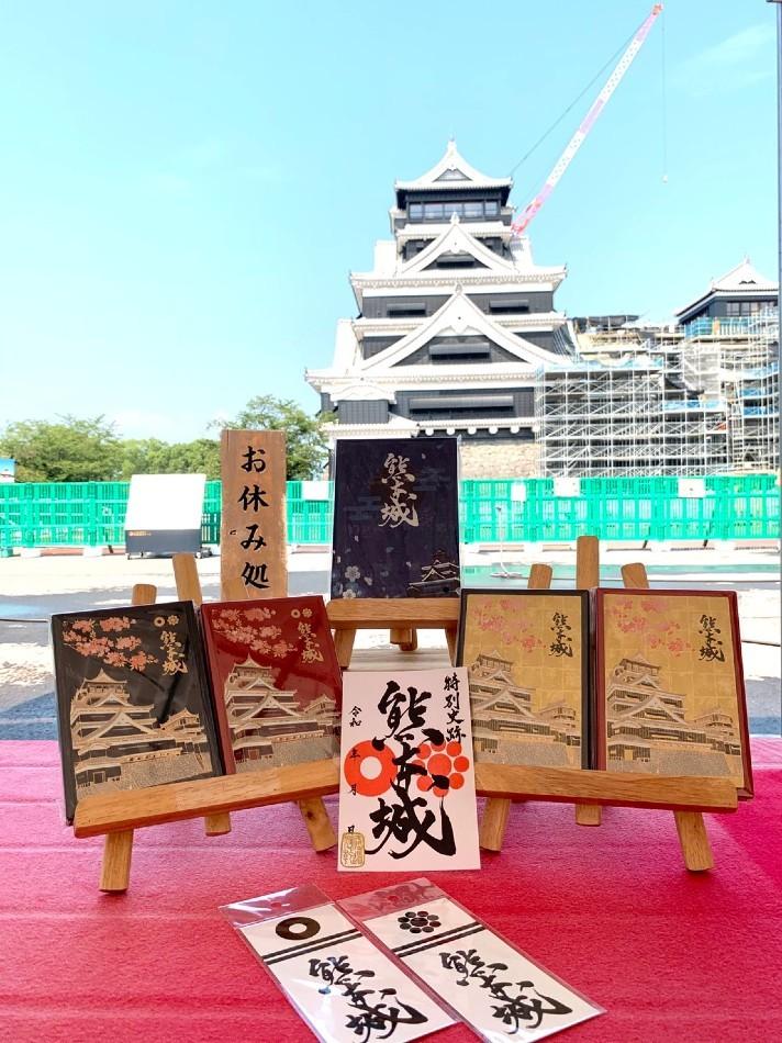 熊本城、御城印、御城印帳