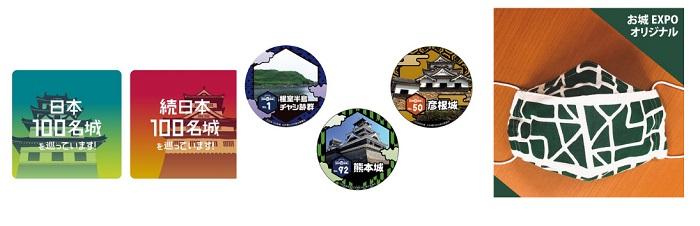 出張!お城EXPO、滋賀、びわ湖、グッズ