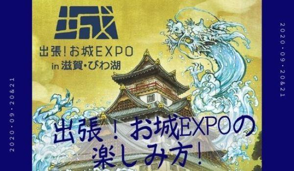 出張、お城EXPO、滋賀、びわ湖