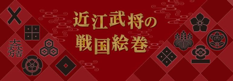 出張!お城EXPO、滋賀、びわ湖