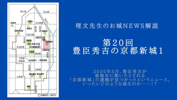 NEWS 第20回 豊臣秀吉の京都新城1