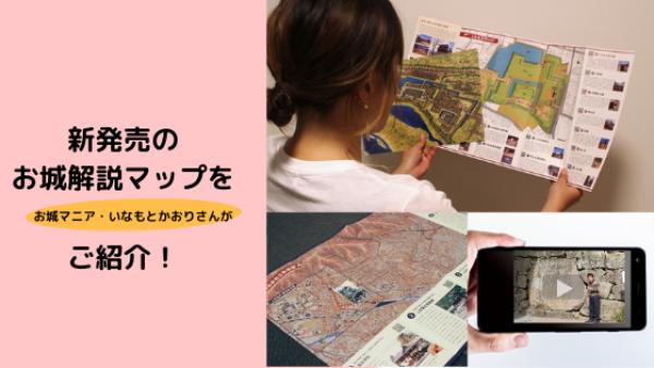 城びとから動画付きお城マップ発売