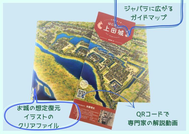 はじめてのお城ガイドマップ