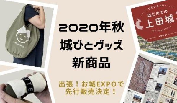 城びとグッズ、新商品、出張、お城EXPO