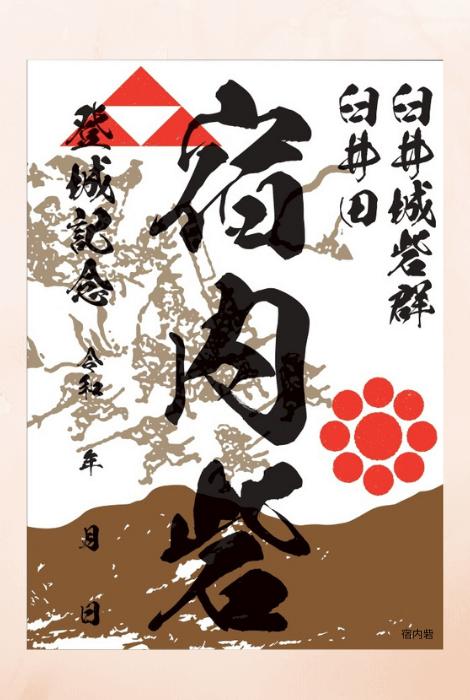 宿内砦,御城印,千葉県
