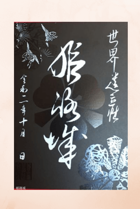 姫路城,御城印,限定版