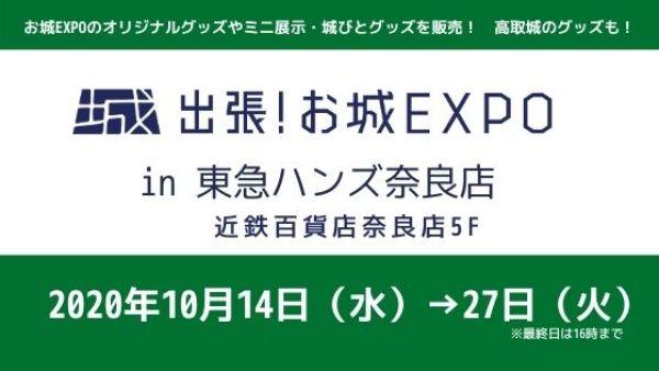出張!お城EXPO in東急ハンズ奈良店