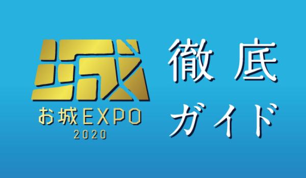 お城EXPO 徹底ガイド①