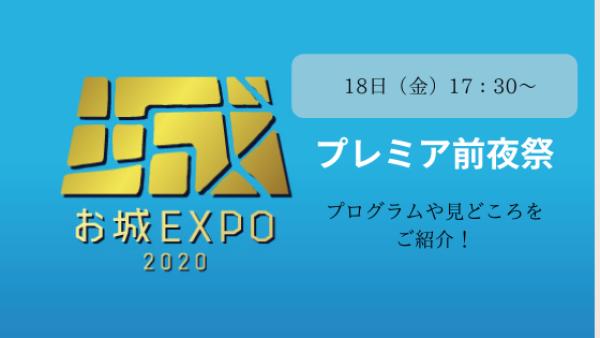 お城EXPO 2020 プレミア前夜祭