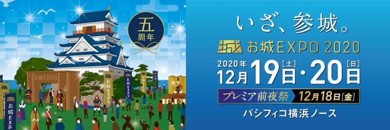 お城EXPO、2020