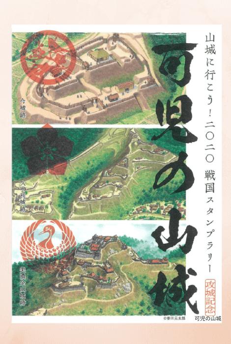 可児の山城,限定御城印,戦国スタンプラリー