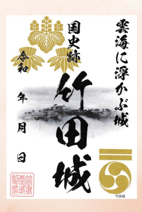 竹田城,特別御城印,雲海バージョン