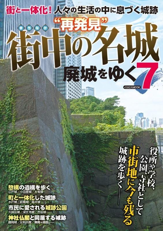 廃城をゆく7〜〝再発見〟街中の名城