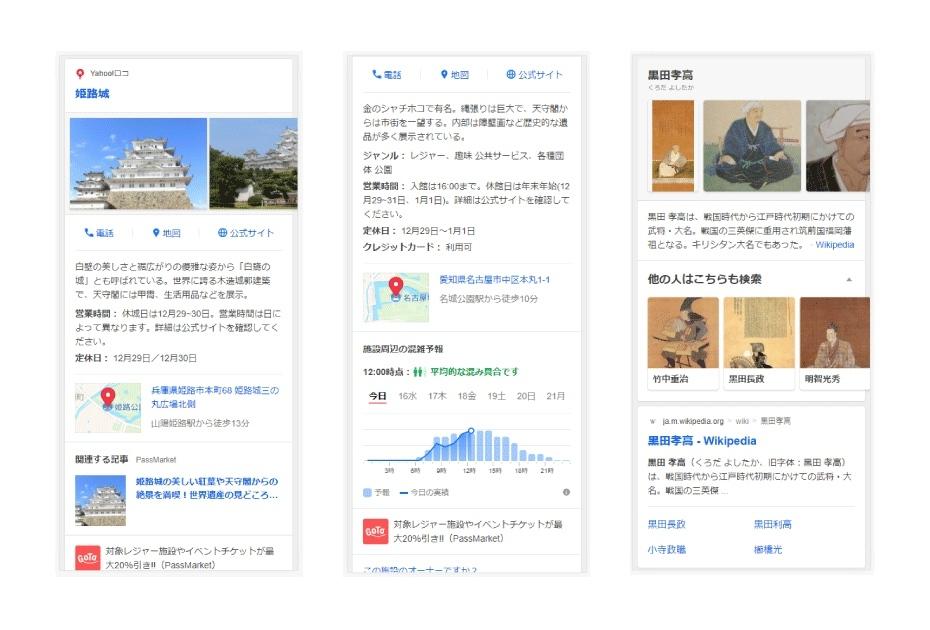 Yahoo!検索、城