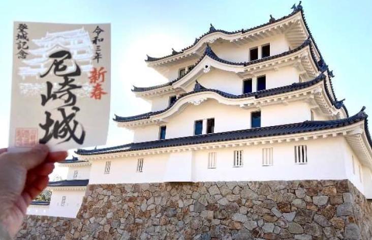 尼崎城,御城印,新春限定