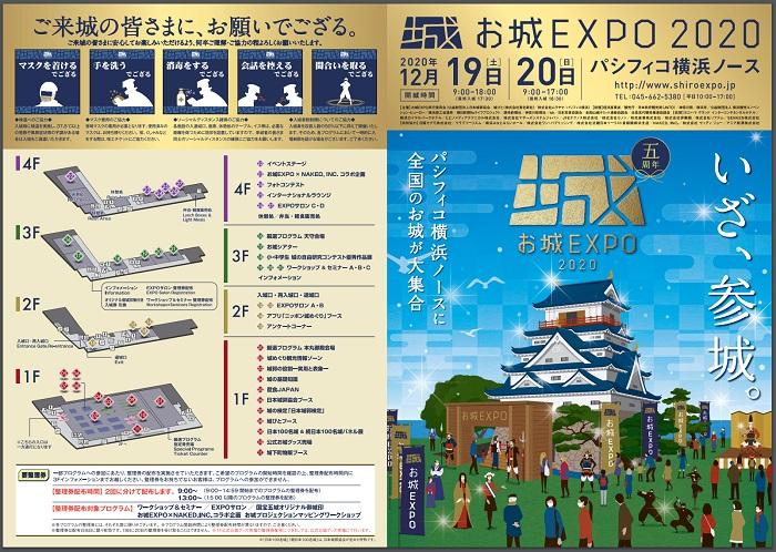 お城EXPO、当日チラシ