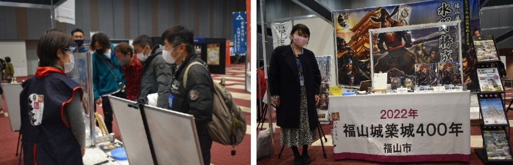 お城EXPO2020、福山城ブース