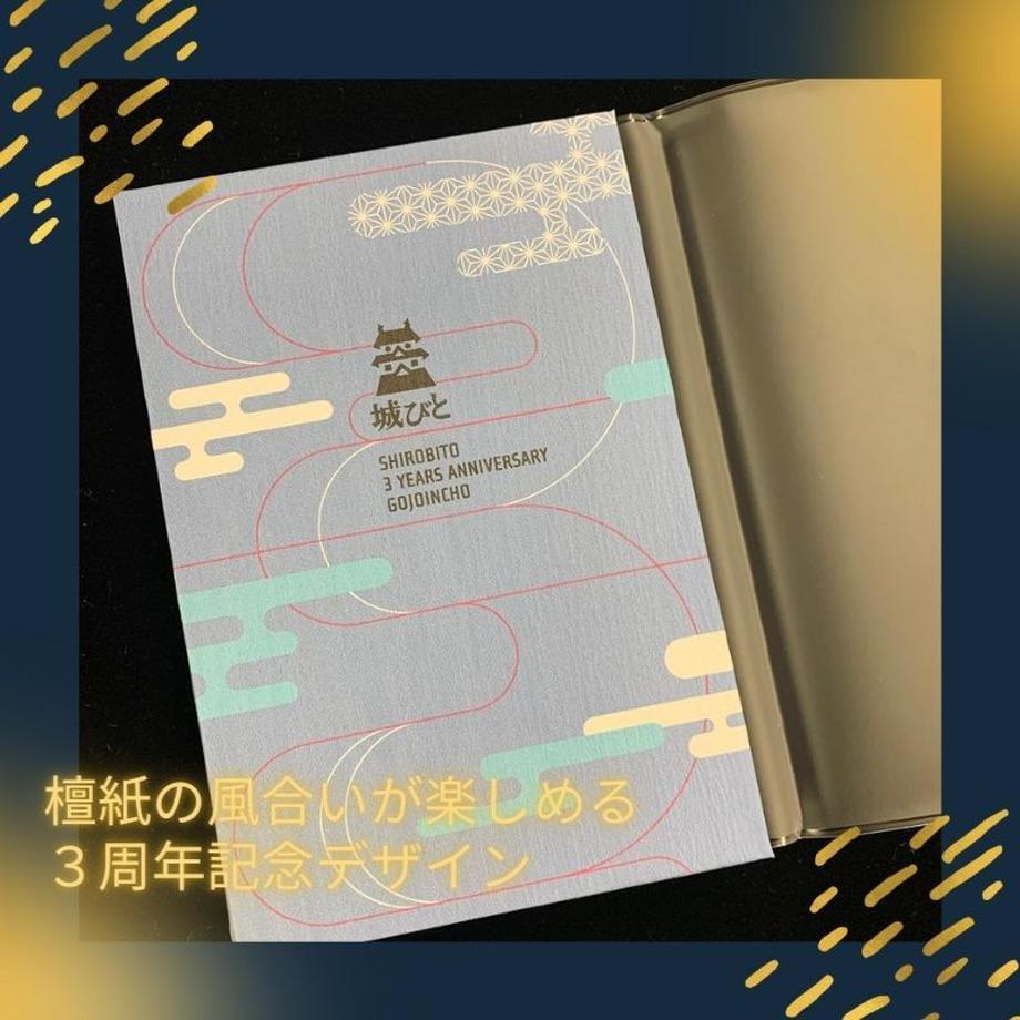 旭屋書店×歴史街道 行った気になる 日本の名城展、城びとオリジナル御城印帳 3周年記念版