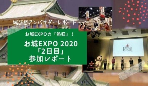 お城EXPO2020
