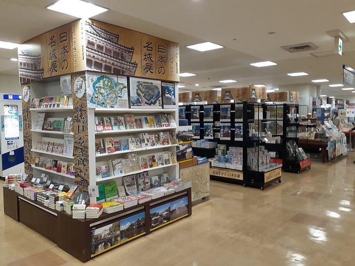 旭屋書店,歴史街道
