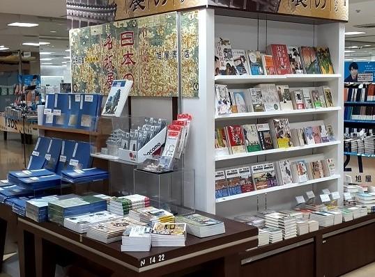 旭屋書店,歴史街道,香川元太郎