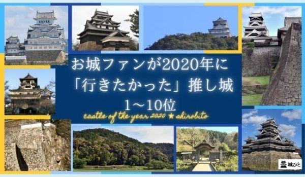 推し城、日本の城ランキング