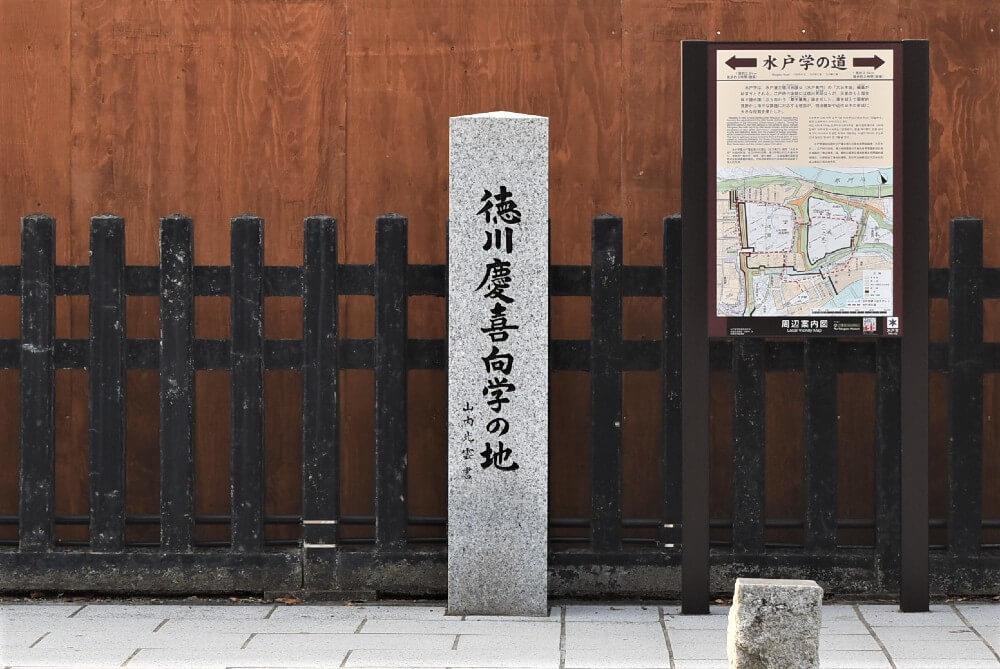 水戸城、弘道館、徳川慶喜向学の地