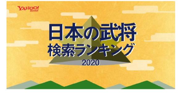 Yahoo!検索「日本の武将 検索ランキング」トップ10