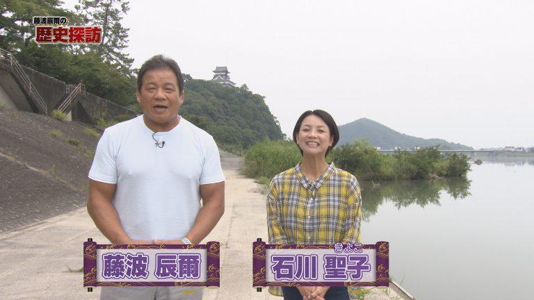 藤波辰爾の歴史探訪、犬山城