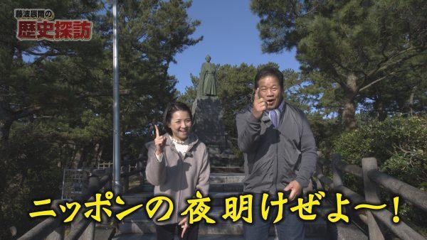 藤波辰爾の歴史探訪、高知城