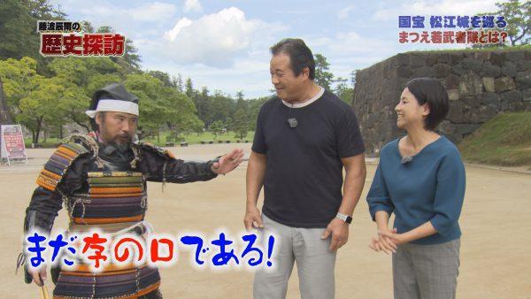 藤波辰爾の歴史探訪、松江城