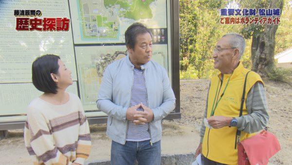 藤波辰爾の歴史探訪、松山城
