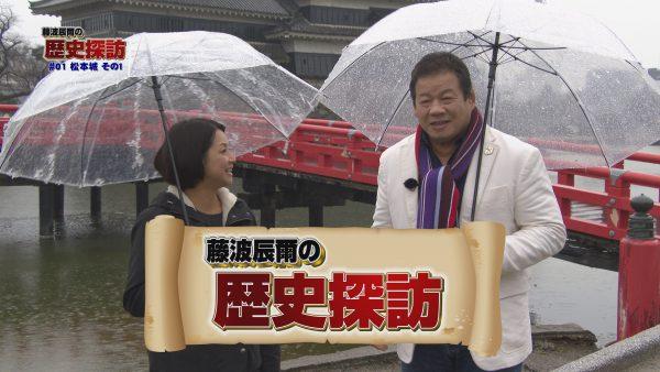 藤波辰爾の歴史探訪、松本城