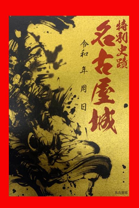 名古屋城,金鯱展,特別記念御城印