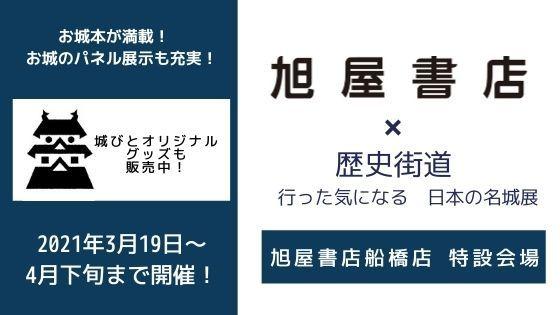旭屋書店×歴史街道 行った気になる 日本の名城展