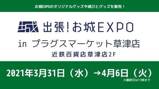 出張!お城EXPO in プラグスマーケット草津店
