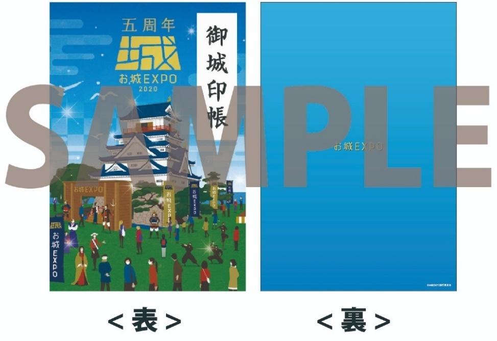 出張!お城EXPO in プラグスマーケット草津店、5周年記念 御城印帳