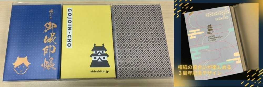 出張!お城EXPO in プラグスマーケット草津店、オリジナルポケット御城印帳