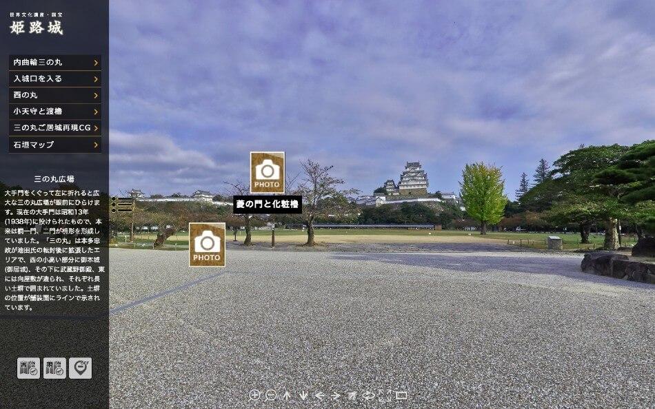姫路城パノラマガイド
