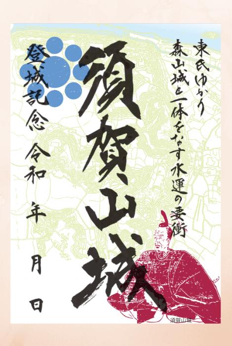 須賀山城,御城印
